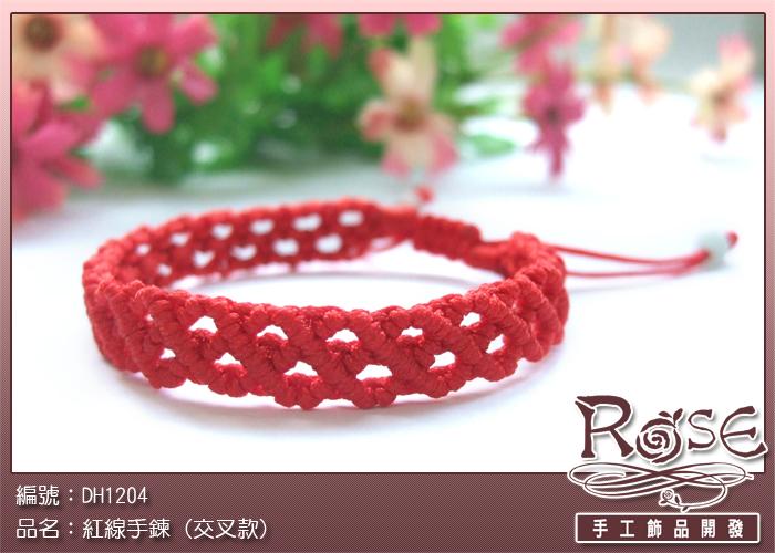 红线编织手环(交叉款)创意diy手创手环可调整长短【rose手工饰品开发